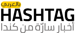 Hashtag بالعربي